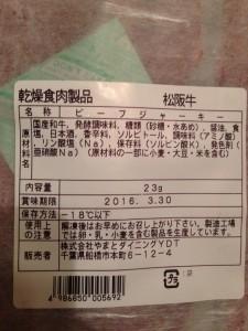 松阪牛ビーフジャーキー
